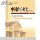 中国政府概要 第2版 第二版 杨凤春 北京大学出版社 9787301057858
