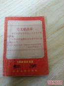 红历1968