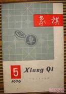 象棋1979年第5期