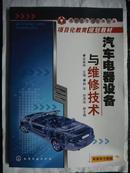 汽车电器设备与维修技术