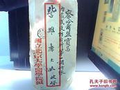 国立北京大学医学院  邮资封【不知道是1941还是1951年】看不清  品相不好 已破损