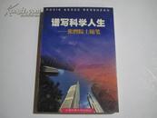 著者签名: 张煦 《 谱写科学人生——张煦院士随笔》 我国早年参加通信建设的著名教授之一
