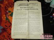 4开文革海报:陕西日报社全体革命职工关于八月二十五日事件真相的公开信    品如图 外玻璃架