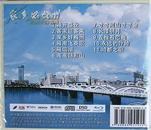 家乡好梅州(梅州客家风情歌曲VCD)