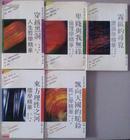 金字塔文库1—5册全