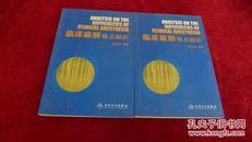 临床麻醉难点解析 书品如图 400克【9003】.