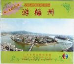 游梅州(梅州客家风情VCD)