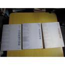 上海2010世界华人收藏家大会文献之一:大会论文集,之二:大会采访录,之三:中国收藏学初探(3册合售)
