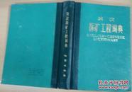 英汉探矿工程词典