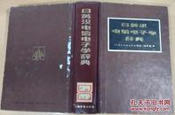 日英汉电信电子学辞典