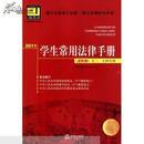 学生常用法律手册 : 2011
