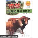 肉牛养殖技术书籍 肉牛快速肥育实用技术(第二版)