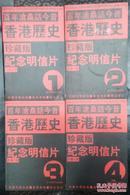 百年沧桑话今昔香港历史珍藏版纪念明信片(全套四册  含收藏证书 和两张附件)