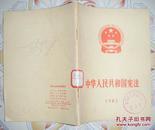 中华人民共和国宪法.1982