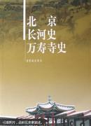 北京长河史万寿寺史