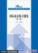 国际私法练习题集(第三版)(21世纪法学系列教材配套辅导用书)