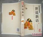 世说新语(中国传统文化经典丛书)