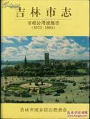 吉林市志.市政公用设施志(1673--------1985/16开精装本/印量1000册/535页)(★书架1上)