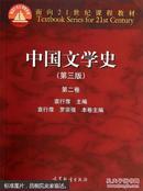 中国文学史(第3版 第2卷)/面向21世纪课程教材