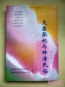 文昌祭祀与梓潼民俗(仅印2000册)