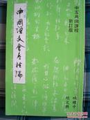 《中国语文会考精编(中五合营课程)》喷鼻港中学会考参考书