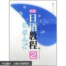 新编日语教程2(无光盘)