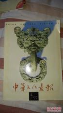 中华文化画报1997.4    刘峻骧   钤印本