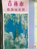 吉林市旅游地名图 1993年一版一印,对开,全新,未折叠