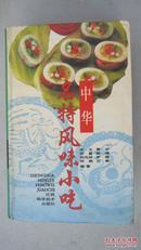 【26-1-1  中华名特风味小吃(精装)