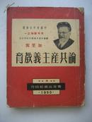 《论共产主义教育》1950年9月初版10月3印