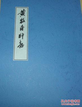 黄牧甫印存(复印本,16开,仅供学习研究)