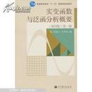 (全新正版)实变函数与泛函分析概要. 第一、二两册