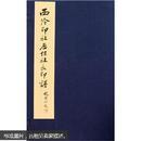 西泠印社历任社长印谱(线装一函两册)