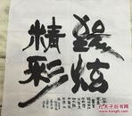 手书真迹书法:梅州书法家协会会员--天鸿(精彩致炫)