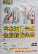 2014客家流行音乐金曲精选集锦(DVD)