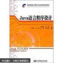 高等院校计算机专业系列规划教材:Java语言程序设计