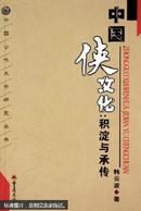 中国侠文化:积淀与承传