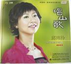 邱玮玲客家流行歌曲《唱山歌》(DVD)