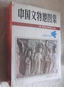 中国文物地图集 河南分册(馆藏 1991年1版1印 16开精装 有护封)
