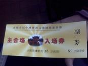 门票:洛阳首届中国佛教文化国际旅游节主会场入场券(有副券)