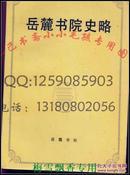 岳麓书院史略 杨慎初 86年绝版老版  保原版正版