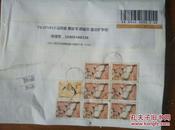 中国邮政(9.4元)