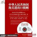 中华人民共和国海关进出口税则。现货
