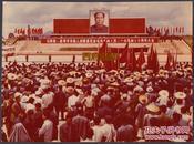 5月16日文化大革命50周年,云南纪念5.16通知发表10周年原版彩色老照片