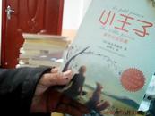 小王子:彩色纪念珍藏(汉法英对照)