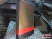 邮电部第五研究所所志(1965-2000) 大16开,精装