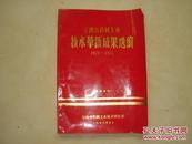 江西省机械工业技术革新成果1971--1972