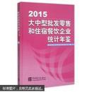 2015 大中型批发零售和住宿餐饮企业统计年鉴(精装本)全新正版
