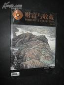 财富与收藏 2006年8