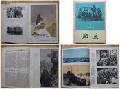 版画1957年第7期[双月刊] 16开精美老版画册 大量中外名家黑白套色木刻版画作品 49页1册 缺2张4页 其余85品